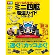 タミヤ公式ガイドブック ミニ四駆 超速ガイド2018-2019(学研) [電子書籍]