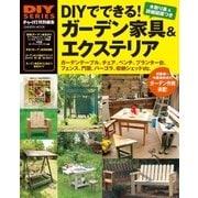 DIYでできる! ガーデン家具&エクステリア(学研) [電子書籍]