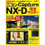 最新版 ニコンCapture NX-D完全マスター(学研) [電子書籍]