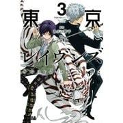 東京レイヴンズ Sword of Song(3)(講談社) [電子書籍]