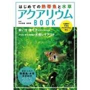 はじめての熱帯魚と水草 アクアリウムBOOK(主婦の友社) [電子書籍]