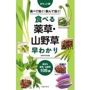 ポケット判 食べる薬草・山野草早わかり(主婦の友社) [電子書籍]