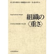 組織の<重さ>-日本的企業組織の再点検(日経BP社) [電子書籍]
