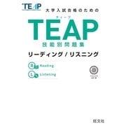 TEAP技能別問題集リーディング/リスニング(音声DL付)(旺文社) [電子書籍]