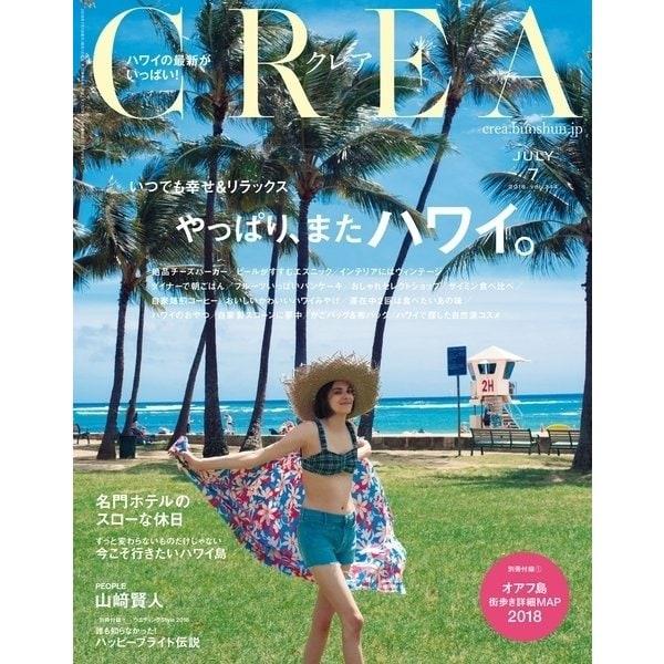 CREA 2018年7月号(文藝春秋) [電子書籍]