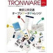 TRONWARE VOL.171(パーソナルメディア) [電子書籍]