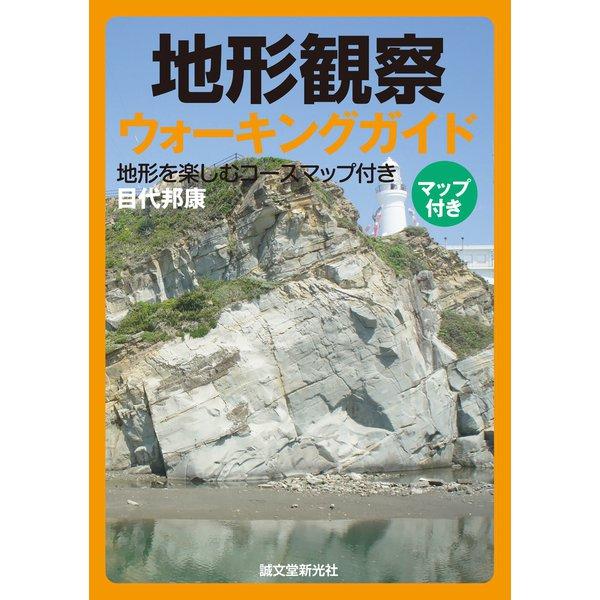 地形観察ウォーキングガイド(誠文堂新光社) [電子書籍]