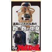 by Hot-Dog PRESS 道具にこだわる男の鞄&鞄の中身(講談社) [電子書籍]