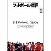 フットボール批評issue20(カンゼン) [電子書籍]