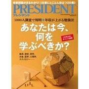 PRESIDENT 2018年7月2日号(プレジデント社) [電子書籍]