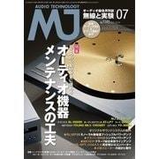 MJ無線と実験 2018年7月号(誠文堂新光社) [電子書籍]