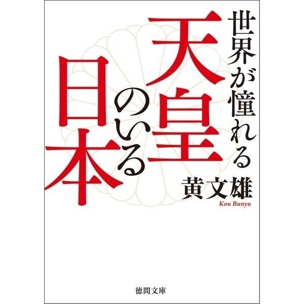 世界が憧れる天皇のいる日本(徳間書店) [電子書籍]