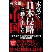 本気で日本侵略に動き出した中国 2020年に台湾侵攻、そして日本を分断支配(徳間書店) [電子書籍]