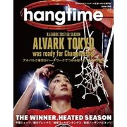 hangtime Issue.008(芸文社) [電子書籍]