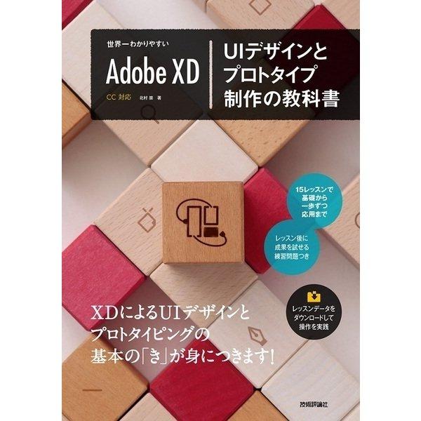 世界一わかりやすいAdobe XD UIデザインとプロトタイプ制作の教科書(技術評論社) [電子書籍]