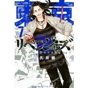 東京卍リベンジャーズ(7)(講談社) [電子書籍]