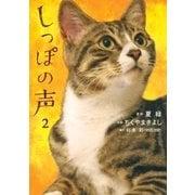 しっぽの声 2(小学館) [電子書籍]