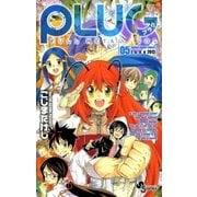 PLUG 5(小学館) [電子書籍]