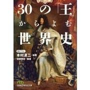 30の「王」からよむ世界史(日本経済新聞出版社) [電子書籍]