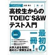 高校生からのTOEIC(R) S&Wテスト入門(かんき出版) [電子書籍]