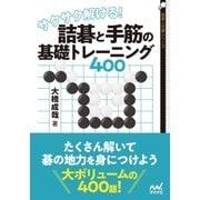 サクサク解ける! 詰碁と手筋の基礎トレーニング400(マイナビ出版) [電子書籍]