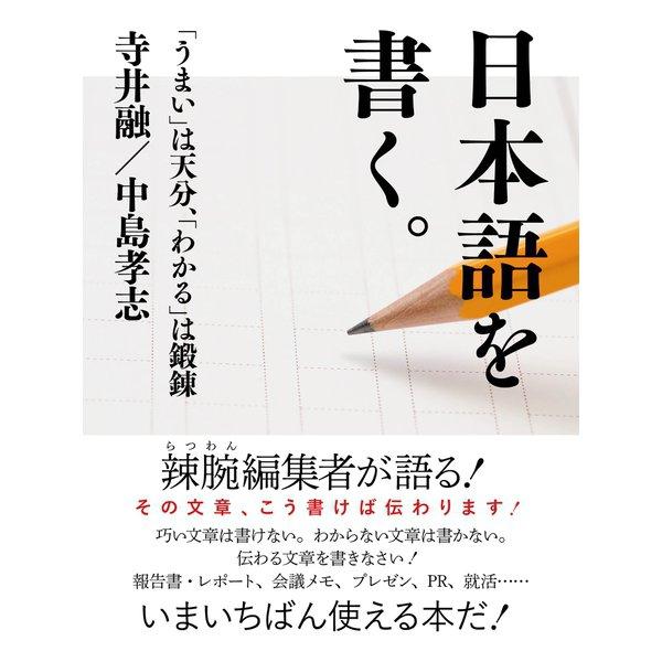 日本語を書く。(ゴマブックス) [電子書籍]