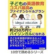 子どもの英語教育。コスパ最高のファイナンシャルプラン。約250万円でバイリンガルになれる。(まんがびと) [電子書籍]