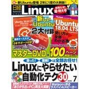 日経Linux(リナックス) 2018年7月号(日経BP社) [電子書籍]