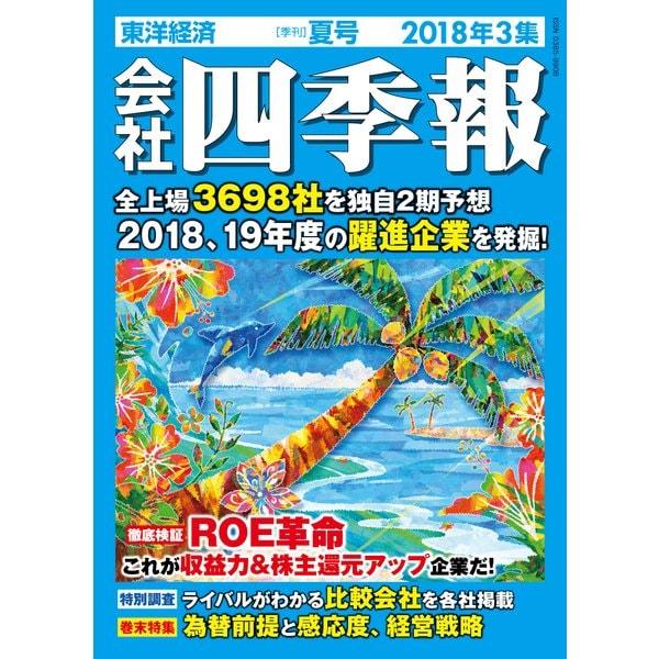 会社四季報 2018年 3集 夏号(東洋経済新報社) [電子書籍]