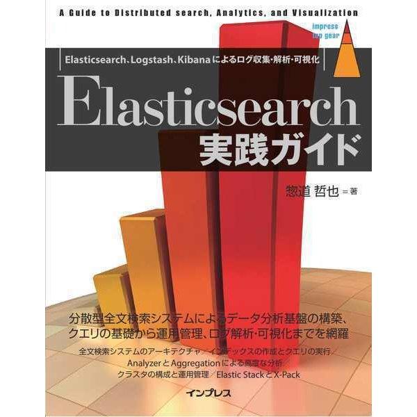 Elasticsearch実践ガイド(インプレス) [電子書籍]