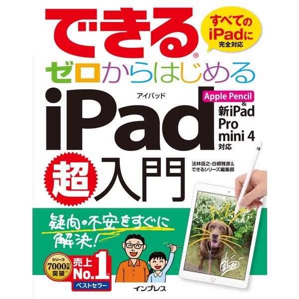 できるゼロからはじめるiPad超入門 Apple Pencil&新iPad/Pro/mini 4対応(インプレス) [電子書籍]