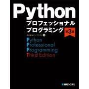 Pythonプロフェッショナルプログラミング第3版(秀和システム) [電子書籍]