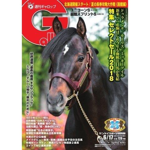 週刊Gallop(ギャロップ) 6月17日号(サンケイスポーツ) [電子書籍]