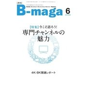 B-maga 2018年6月号(サテマガ・ビー・アイ) [電子書籍]
