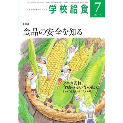 学校給食 2018年7月号(全国学校給食協会) [電子書籍]