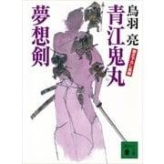 青江鬼丸夢想剣(講談社) [電子書籍]