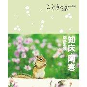 ことりっぷ 知床・阿寒 釧路湿原(昭文社) [電子書籍]