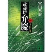 武蔵坊弁慶(一)玉虫の巻(講談社) [電子書籍]