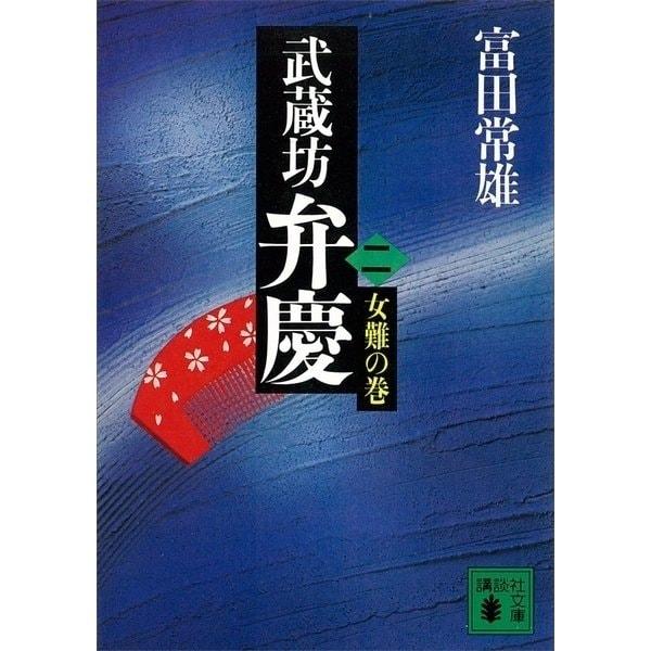 武蔵坊弁慶(二)女難の巻(講談社) [電子書籍]