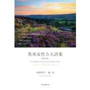 英米女性5人詩集〈復刻版〉(BookWay) [電子書籍]