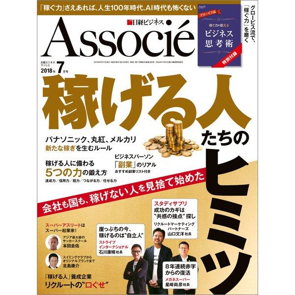 日経ビジネスアソシエ 2018年7月号(日経BP社) [電子書籍]