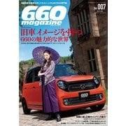 660magazine Vol.007(芸文社) [電子書籍]