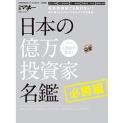 日本の億万投資家名鑑 必勝編(日経BP社) [電子書籍]