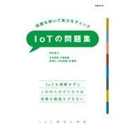 問題を解いて実力をチェック IoTの問題集(日経BP社) [電子書籍]