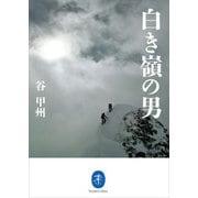 ヤマケイ文庫 白き嶺の男(山と溪谷社) [電子書籍]