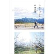 山登り12ヵ月(山と溪谷社) [電子書籍]