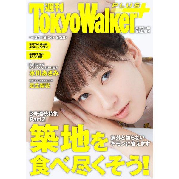 週刊 東京ウォーカー+ 2018年No.24 (6月13日発行)(KADOKAWA / 角川マガジンズ) [電子書籍]