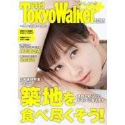 週刊 東京ウォーカー+ 2018年No.24 (6月13日発行)(KADOKAWA) [電子書籍]