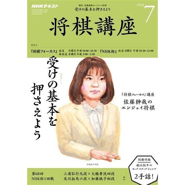 NHK 将棋講座 2018年7月号(NHK出版) [電子書籍]