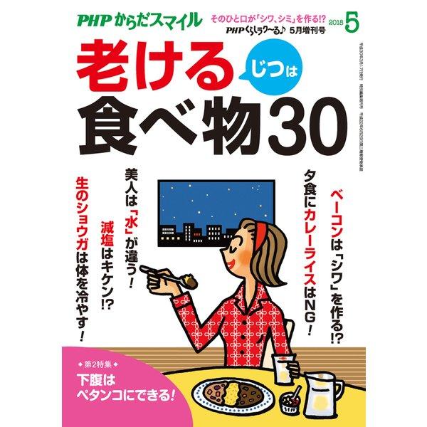 PHPくらしラクーる2018年5月増刊 じつは老ける食べ物30【PHPからだスマイル】(PHP研究所) [電子書籍]